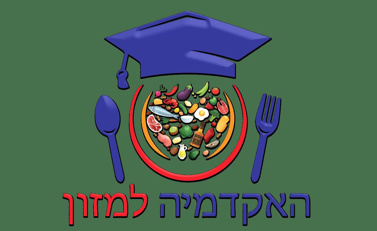 האקדמיה למזון